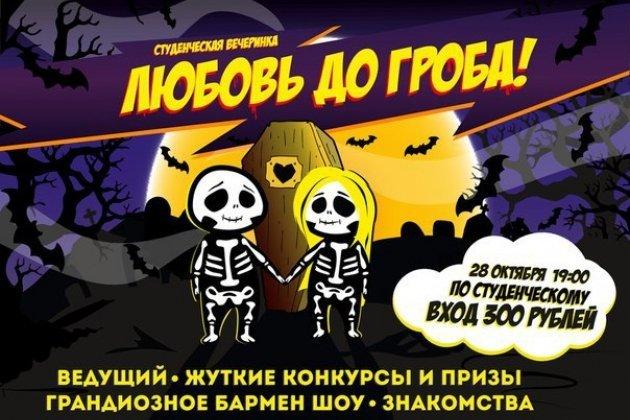 Студенческая вечеринка «Любовь до гроба»
