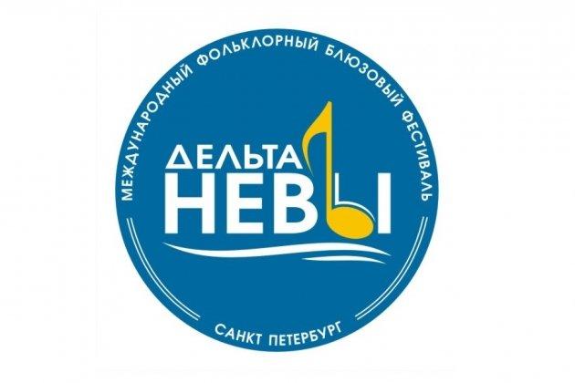 Международный фольклорный блюзовый фестиваль «Дельта Невы»