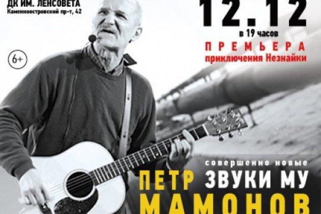 Петр Мамонов и «Звуки Му»