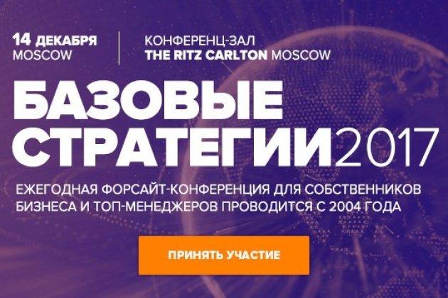 Форсайт-конференция «Базовые стратегии 2017»