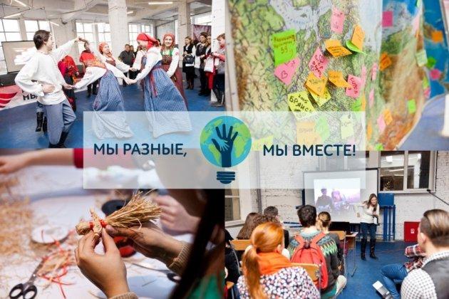 III Международный Фестиваль «Мы разные, мы вместе!»
