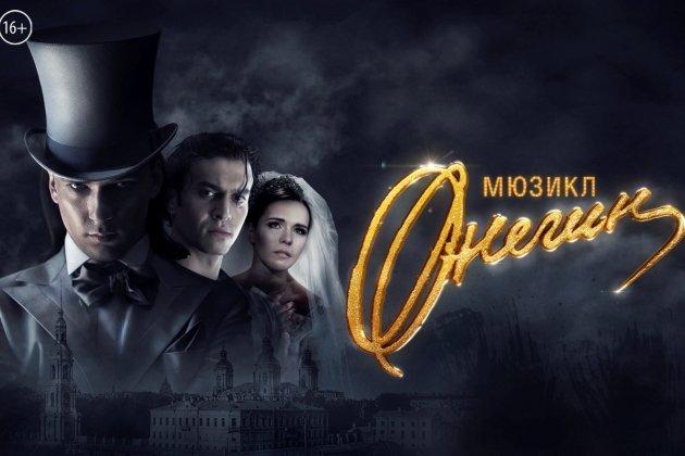 Мюзикл «Онегин» в Мюзик-Холле СПб