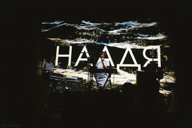 Концерт российской инди-группы «Наадя»