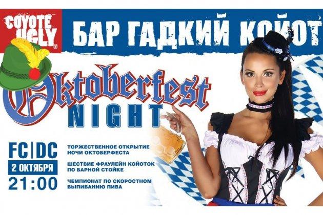 Oktoberfest Party в баре «Гадкий Койот»