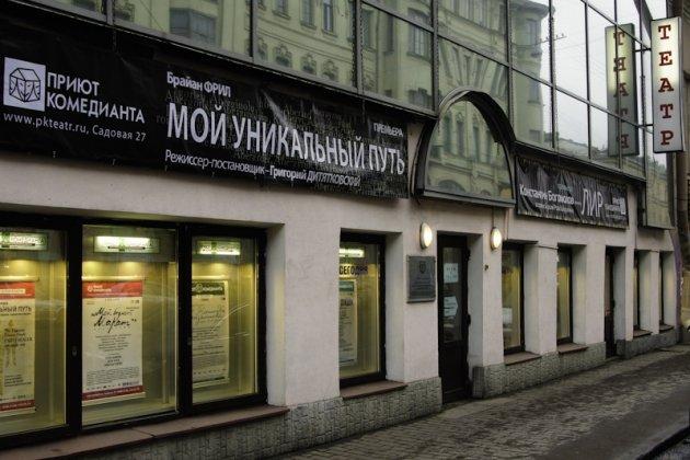 Драматический театр приют комедианта в Спб