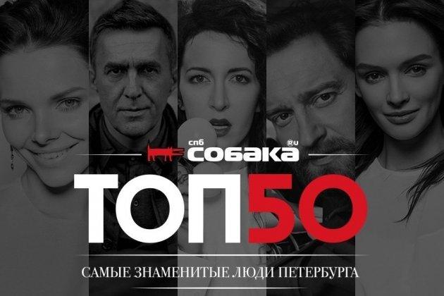 XI Церемония награждения премией «Топ 50. Самые знаменитые люди Петербурга»