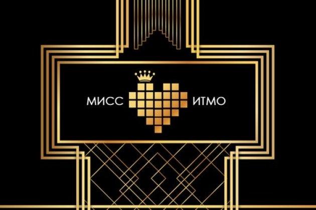 Студенческий конкурс красоты, грации, таланта и ума «Мисс ИТМО»