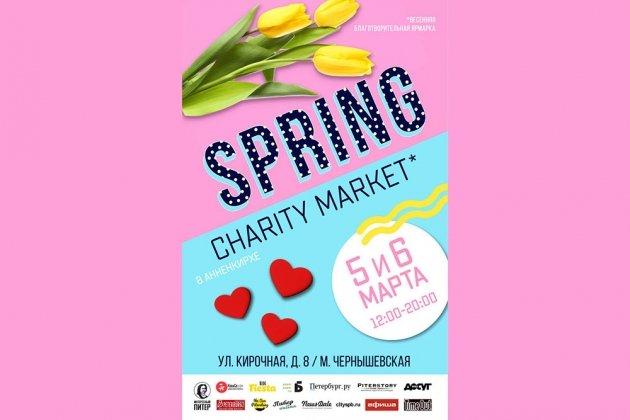 Spring Charity Market в Анненкирхе