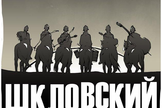 Концерт группы «Шкловский»
