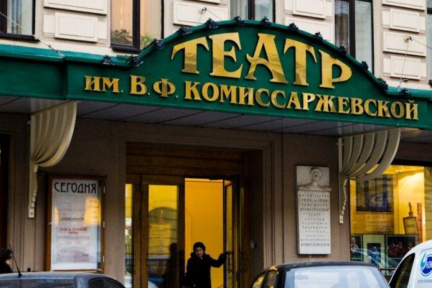 Театр имени В. Комиссаржевской в Санкт Петербурге