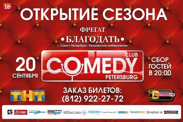 Вечеринка Comedy Petersburg
