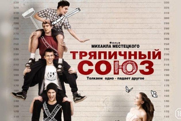Премьера фильма Михаила Местецкого «Тряпичный союз»