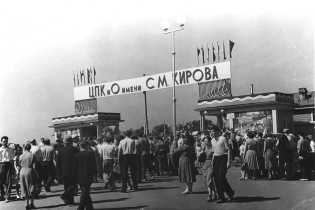 Вход в парк. 1950-е