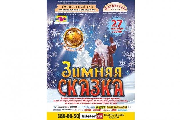 Новогодний спектакль «Принцесса Минутка в царстве Деда Мороза»