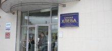 Музей хлеба в Спб
