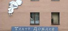 Театр дождей санкт петербург