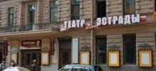 Театр Эстрады им. А.И.Райкина в санкт петербурге